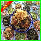 وصفات واطباق مغربية اصيلة icon