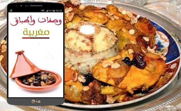 وصفات واطباق مغربية اصيلة poster