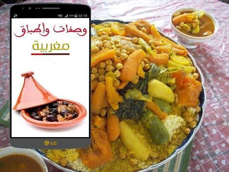 وصفات واطباق مغربية اصيلة apk screenshot