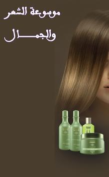 موسوعة الاناقة والجمال (الشعر) poster