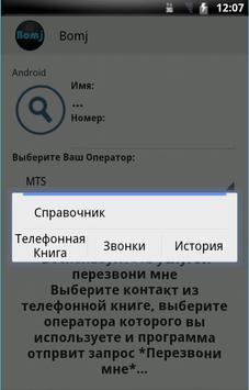 Bomj apk screenshot