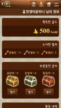 우리동네 보물찾기 - 기프티콘 보물을 찾아내자! apk screenshot