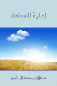 إدارة السعادة poster