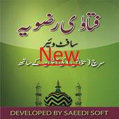 Fatawa Rizwiya Test Verions icon