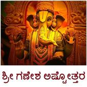 Ganesha Ashtottara - Kannada icon