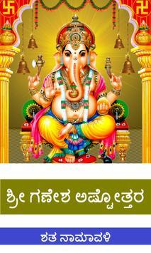 Ganesha Ashtottara - Kannada poster