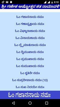 Ganesha Ashtottara - Kannada apk screenshot