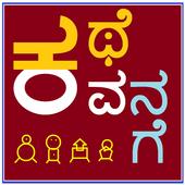 Kannada Kathegalu Kavana Jokes icon