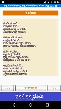 Kannada Kathegalu Kavana Jokes apk screenshot