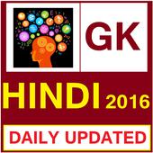 Daliy Current Affairs Hindi GK icon