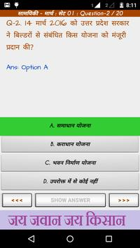 Daliy Current Affairs Hindi GK apk screenshot