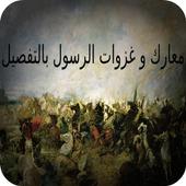 معارك و غزوات الرسول بالتفصيل icon