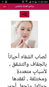 للنساء فقط apk screenshot