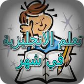 تعلم الانجليزية في شهر icon