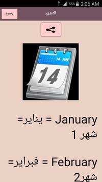 تعلم الانجليزية في شهر apk screenshot