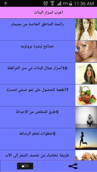 اغرب اسرار البنات poster