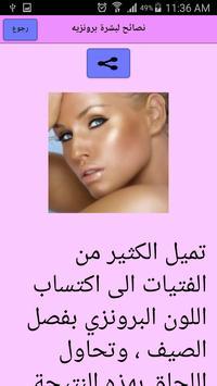 اغرب اسرار البنات apk screenshot