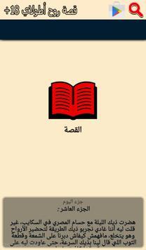 قصة روح اطولاي +18 apk screenshot