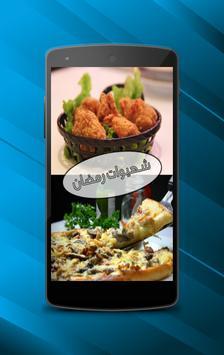 وصفات طبخ - بدون نت poster