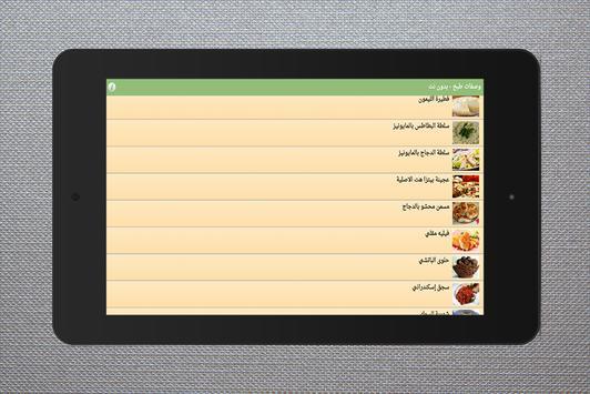 وصفات طبخ - بدون نت apk screenshot