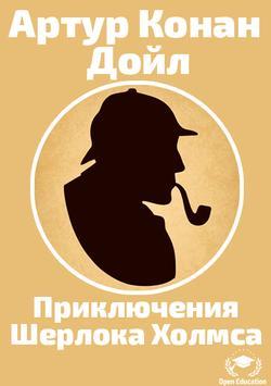 Приключения Шерлока Холмса poster