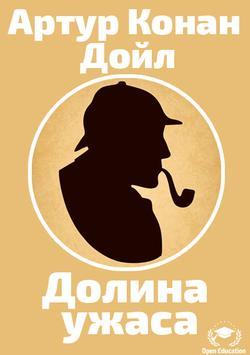 Шерлок Холмс - Долина Ужаса poster