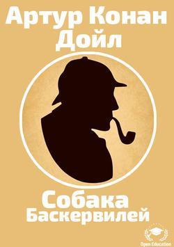 Шерлок Х. - Собака Баскервилей poster