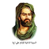 سيرة الإمام علي (ع) icon