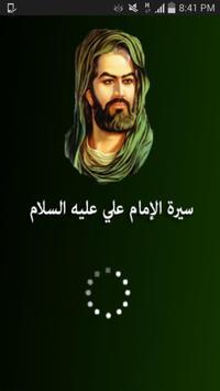سيرة الإمام علي (ع) poster