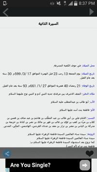 سيرة الإمام علي (ع) apk screenshot