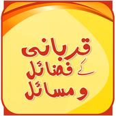 Qurbani Ke Masail icon