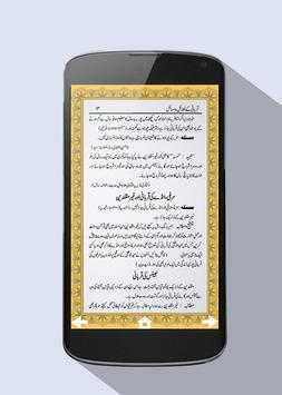 Qurbani Ke Masail apk screenshot