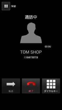 友達 お仕事 ミライノデンワ。IP電話アプリTOM apk screenshot