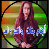 أرقام بنات المغرب واتس اب 2017 icon
