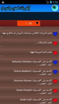 أرقام بنات المغرب واتس اب 2017 apk screenshot