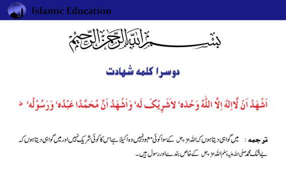 Islamic Edu (Iman ki sifhats) apk screenshot