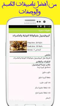 حلويات سميرة (بدون انترنت ) apk screenshot
