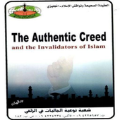 The authentic creed icon
