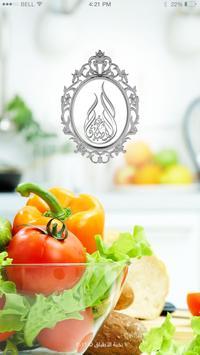 نخبة الأطباق poster