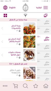 نخبة الأطباق apk screenshot