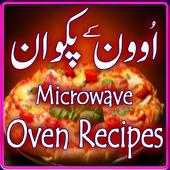 Oven Recipes in Urdu icon