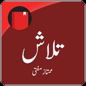Talash icon