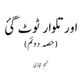 Aur Talwar Toot Gai Part-2 icon