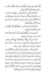 Aur Talwar Toot Gai Part-2 apk screenshot