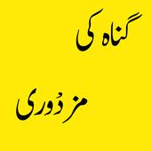 Gunnah Ki Mazdoori icon