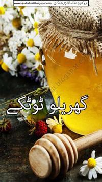 GhareloTotkay poster