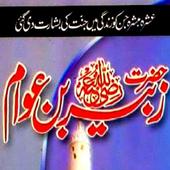 Hazrat Zubair (R.A) icon