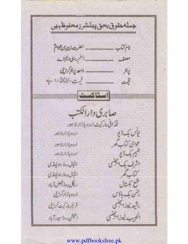 Hazrat Zubair (R.A) poster