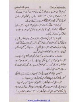 Hazrat Zubair (R.A) apk screenshot