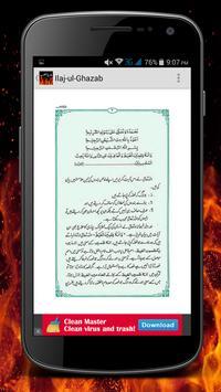 Ilaj-ul-Ghazab apk screenshot